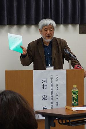 H.Kawamura